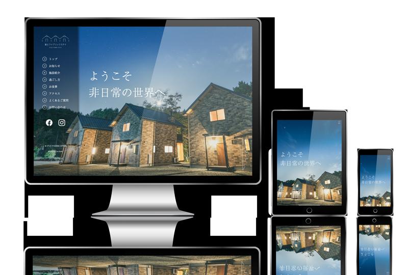 富士ファブリックステイWEBサイト