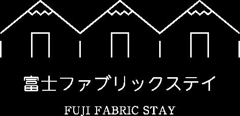 富士ファブリックステイのロゴ